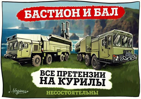 Российские военные на курильском острове Итуруп развернули береговой ракетный комплекс «Бастион», а на Кунашире появился «Бал».