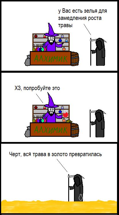 Картинки по запросу алÑимия юмор