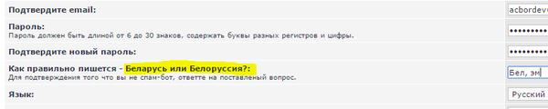 Защита от россиян регистрация, проверочный код, Беларусь, неБелоруссия