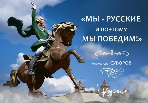 8 анекдотов  о Суворове история России, Суворов, длиннопост