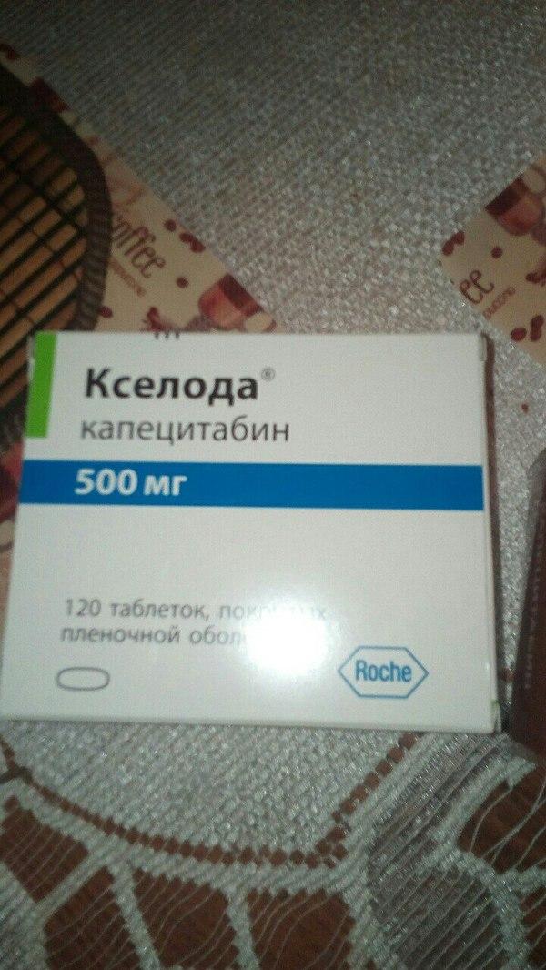 Лекарства от рака химиотерапия Рак, Лекарства, Медицина, Капецитабин, Кселода, Москва, Киржач, Длиннопост