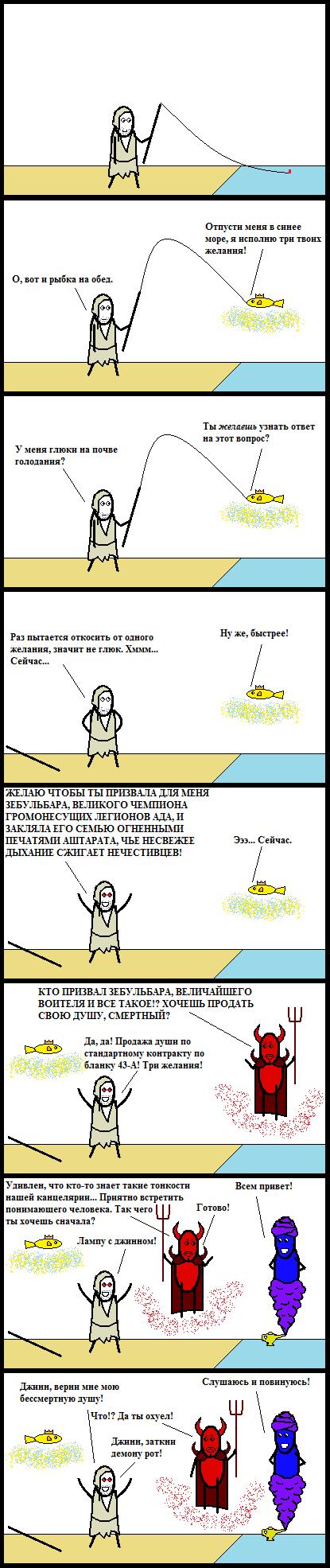 Желанное Cynicmansion, Комиксы, Рыбак, Три желания, Длиннопост