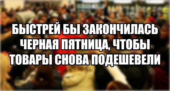 Это Россия!..
