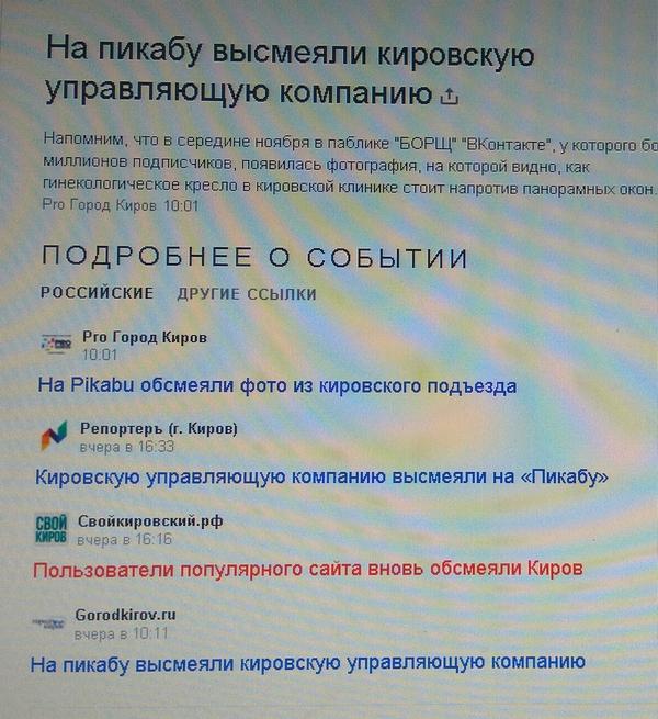 Пикабу снова в топе яндекса Киров, Новости, Яндекс, Топ, Фото