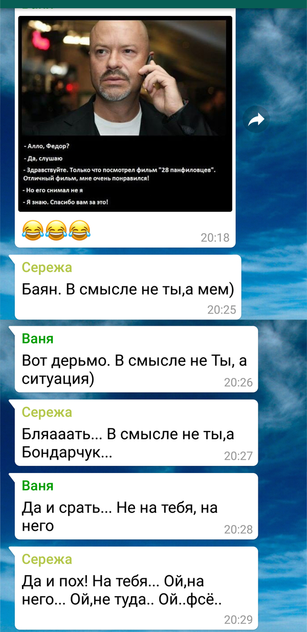 Обсуждение нового фильма. 28 панфиловцев, Бондарчук