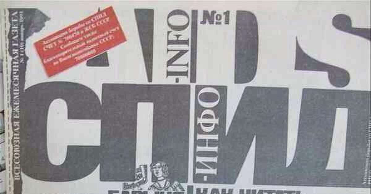 СПИД-Инфо - История газеты