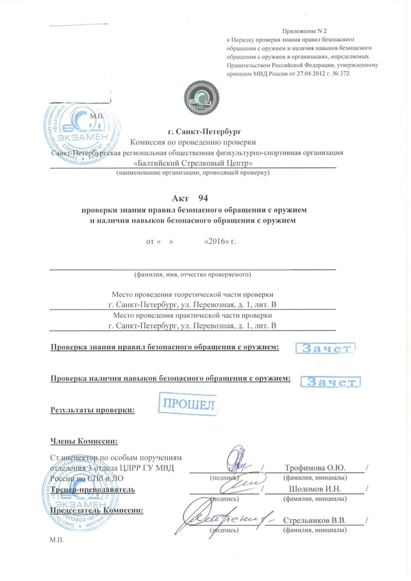 Трудовой договор для фмс в москве Синельниковская улица об основных условиях помощи заемщикам по ипотечным кредитам