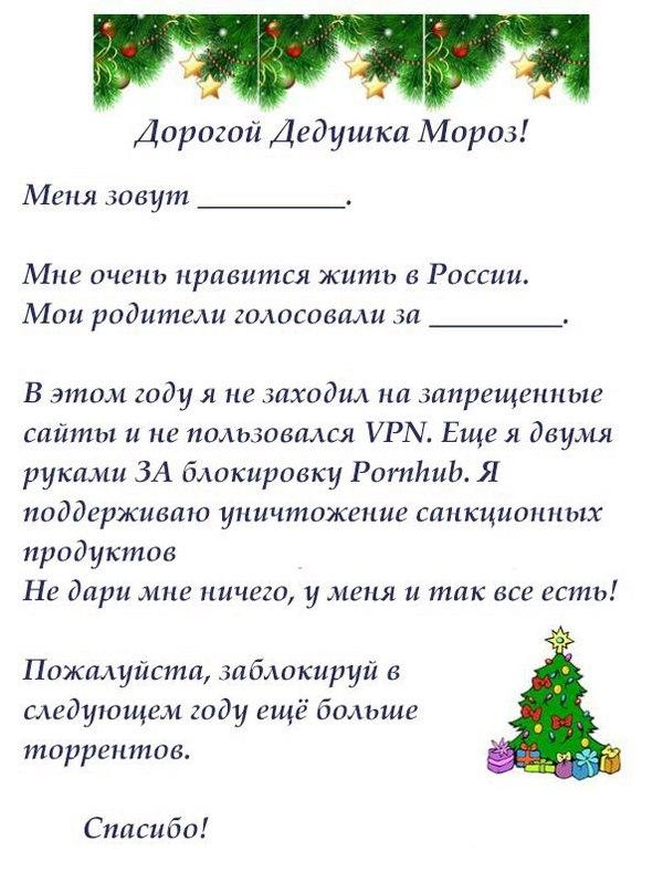 Ты подарки нам принес,дедушка Мороз? роскомнадзор, Новый Год, Дед Мороз, пожелание, подарок