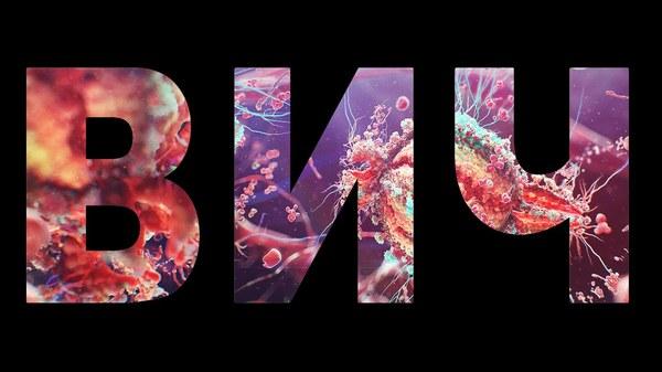 В ЮАР 30 ноября начинаются испытания новой вакцины против ВИЧ Общество, Здоровье, ЮАР, ВИЧ, Минздрав, Испытание, Вакцина, Russia today