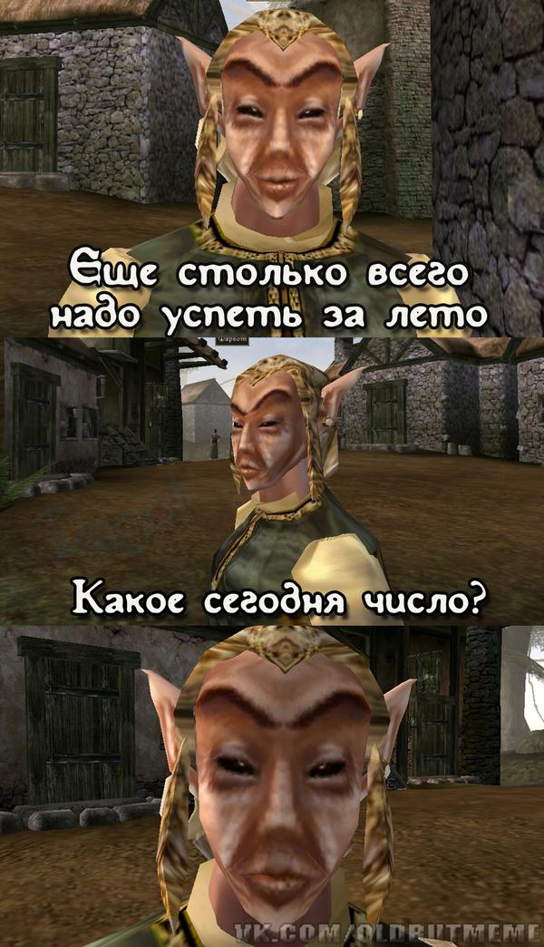 Когда вспомнил про лето... | Morrowind
