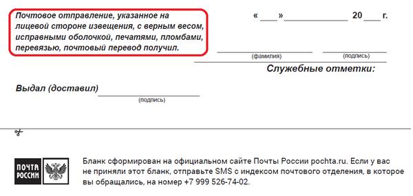 В помощь для ведения войны с Почтой России Почта России, Aliexpress, Почта, Претензия, Видео, Длиннопост