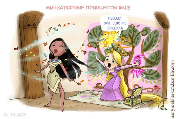 Карманные принцессы 41-50 Pocket princesses, Walt Disney Company, Принцесса, Мулан, Рапунцель, Комиксы, Перевод, Принц, Длиннопост