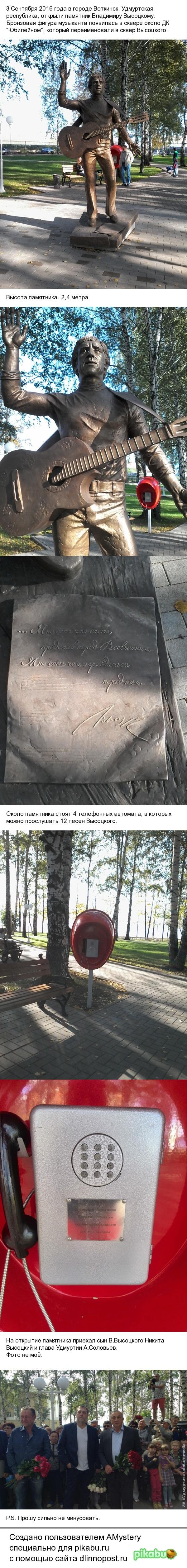 Памятник Высоцкому в Воткинске. Воткинск, Удмуртия, Владимир Высоцкий, моё, длиннопост