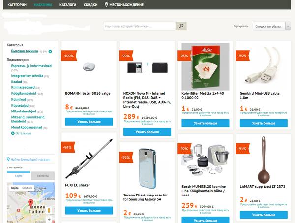 Скидки в одном эстонском интернет-магазине Эстония, Интернет-Магазин, Скриншот