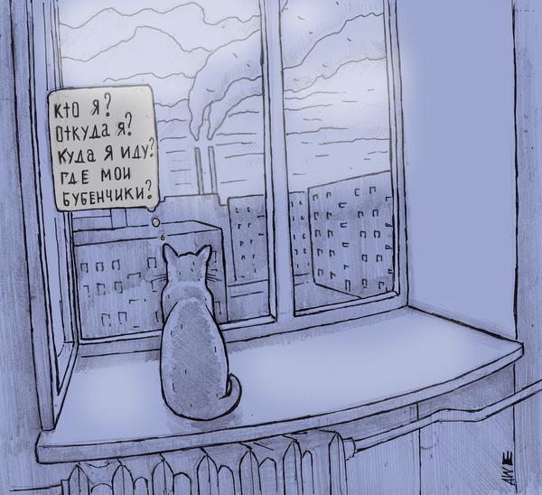 О чем думает твой кот сидя на окне? AW, Alien_weather, Кот, Бубенчики