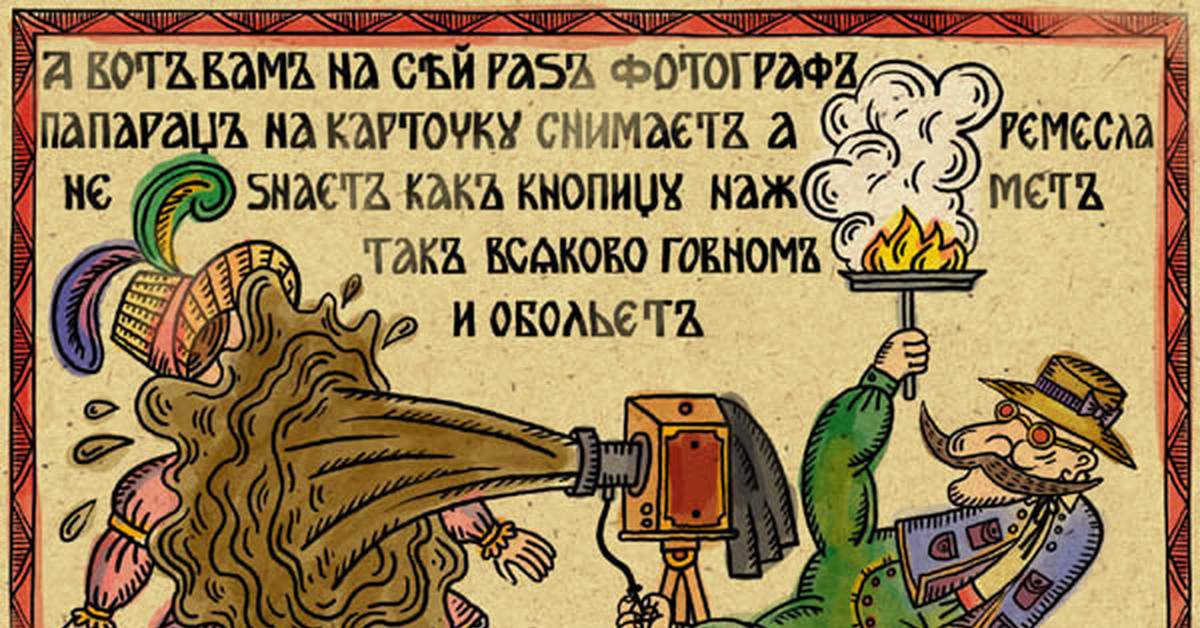 лубки реклама картинки библии