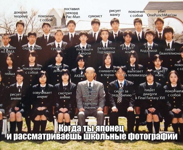 Когда ты японец и рассматриваешь школьные фотографии