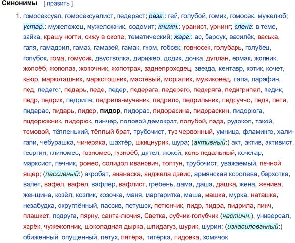 Как я случайно свой словарный запас пополнил Википедия, Викисловарь, Словарь, Великий могучий, Русский язык