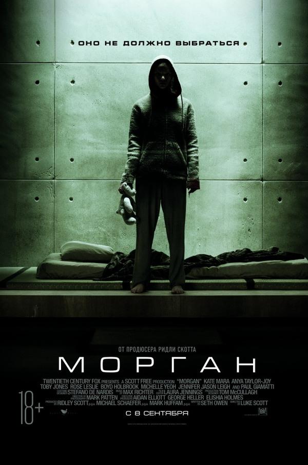 "Советую посмотреть фильм ""Морган"" Фильмы, Советую посмотреть, Фантастика, Триллер, Морган"
