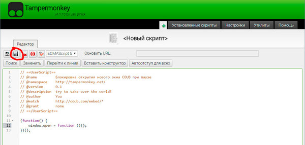COUB побежден! Скажи нет открытию новой вкладке при паузе. coub, код, Исправил, Tampermonkey, JavaScript, длиннопост