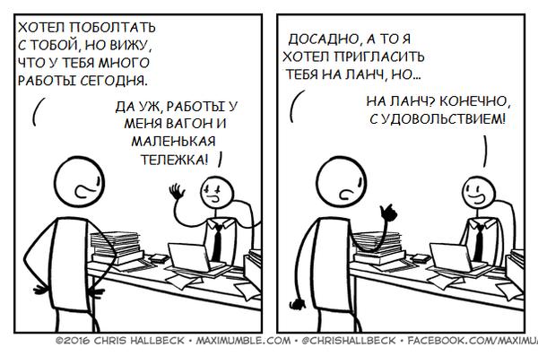 Занятой Комиксы, Maximumble, Работа, Офис, Стол, Занятость, Перевод