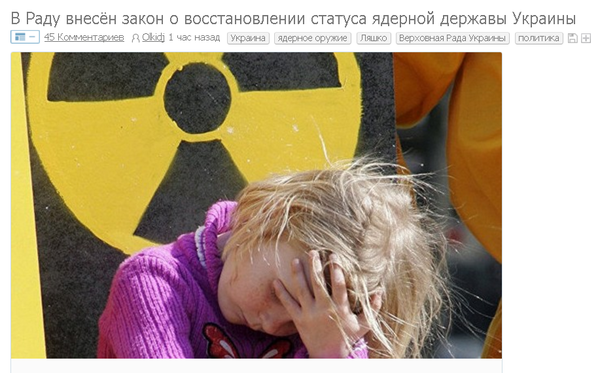 Эти две новости шикарны сами по себе но вместе шедевральны! Политика, Украина, Скриншот, Посмеятся, Совпадение, Совпадение на пикабу