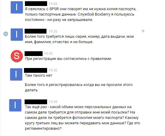 Мошенник просит выслать фото паспорта чтобы заказать пропуск на територию