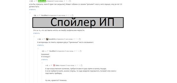 Зоонеженка Комментарии, Спойлер, Скриншот