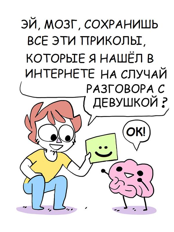 Разговор с девушкой Комиксы, Owlturd, Интернет, Мозг, Тян, Длиннопост