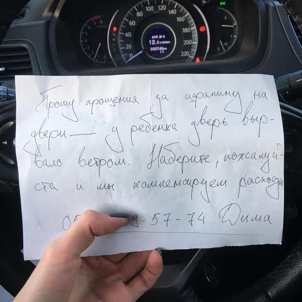 Добро возвращается Авто, Записка, Добро
