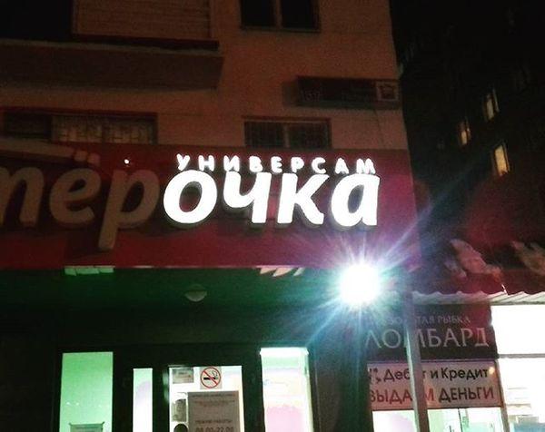 А это Челябинск... Челябинск, Очко, Пятерочка