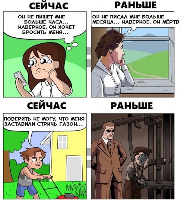 Сравнение Комиксы, Перевод, Раньше, Сейчас, Сравнение, Длиннопост, Collegehumor