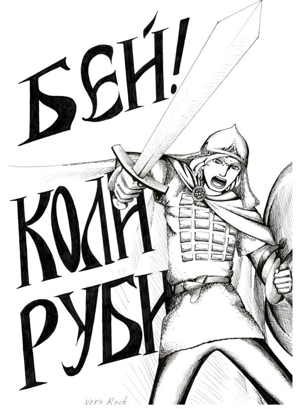 Цитаты великих Иванов Сказка, Иван, Богатырь, Фольклор
