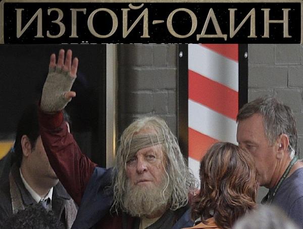 Изгой Один Фотошоп мастер, Звездные войны: изгой один, Надмозг, Энтони Хопкинс