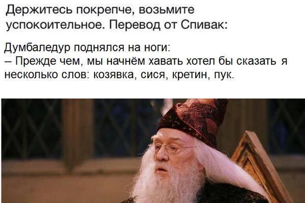 Гарри поттер перевод марии спивак персонажи когда выйдут сумерки 3 рассвет