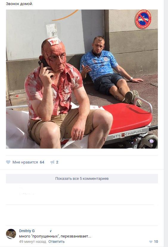 Перезвон травма, звонок, скриншот, ВКонтакте