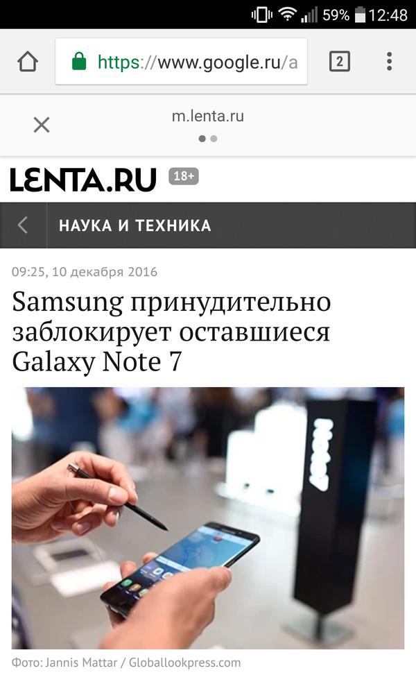 Такого еще не было. Lenta ru, Samsung, Note 7