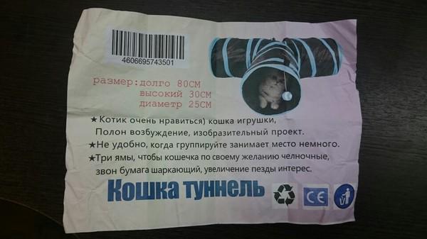 """""""Кошка туннель"""" Aliexpress, Перевод, Прикол, Отзыв, Игрушка для кота"""