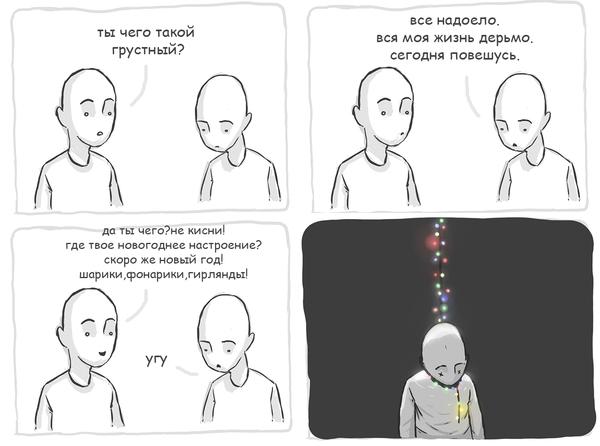 Комикс с новогодним настроением