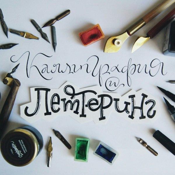 Каллиграфия и Леттеринг. Разница. Каллиграфия, Леттеринг, Lettering, Буквы, Арт, Полезное, Длиннопост