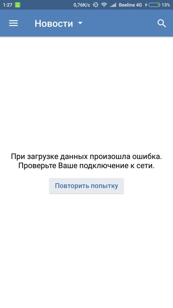 #вксдох ВКонтакте, Смерть, Лаг