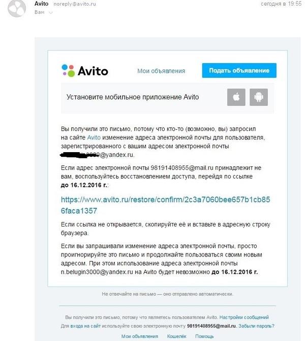 Новый вид мошенничества на Avito Авито, Обман, Мошенничество на avito, Мошенничество, Мошенники, Яндекс деньги, Длиннопост