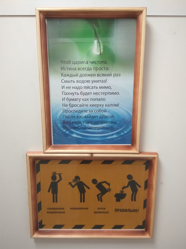 Творчество в туалете Туалет, Юмор