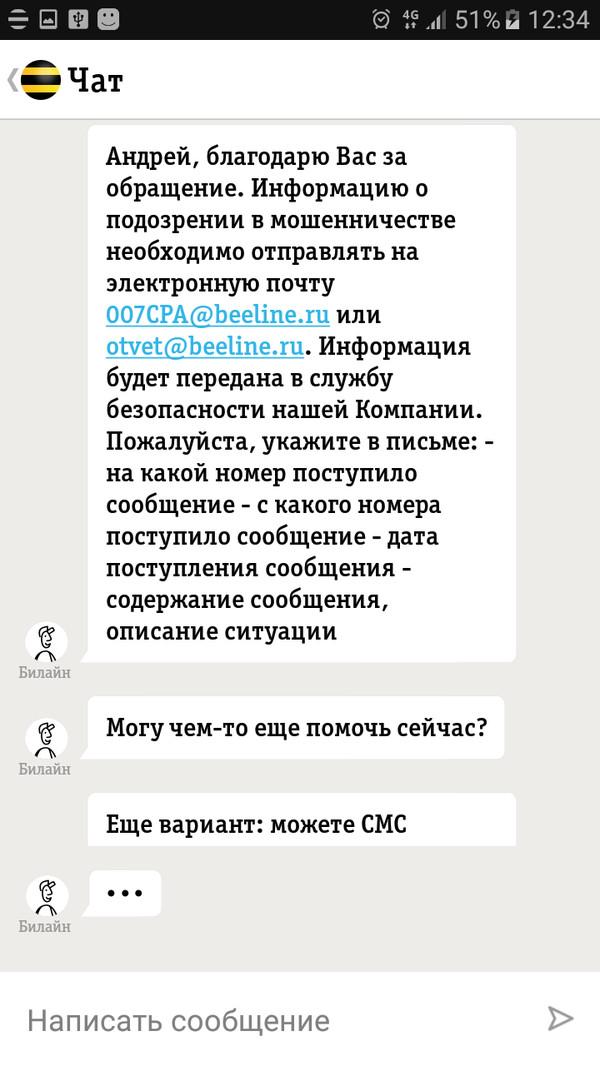 Спам Билайн Билайн, Антиспам, Смс, Длиннопост