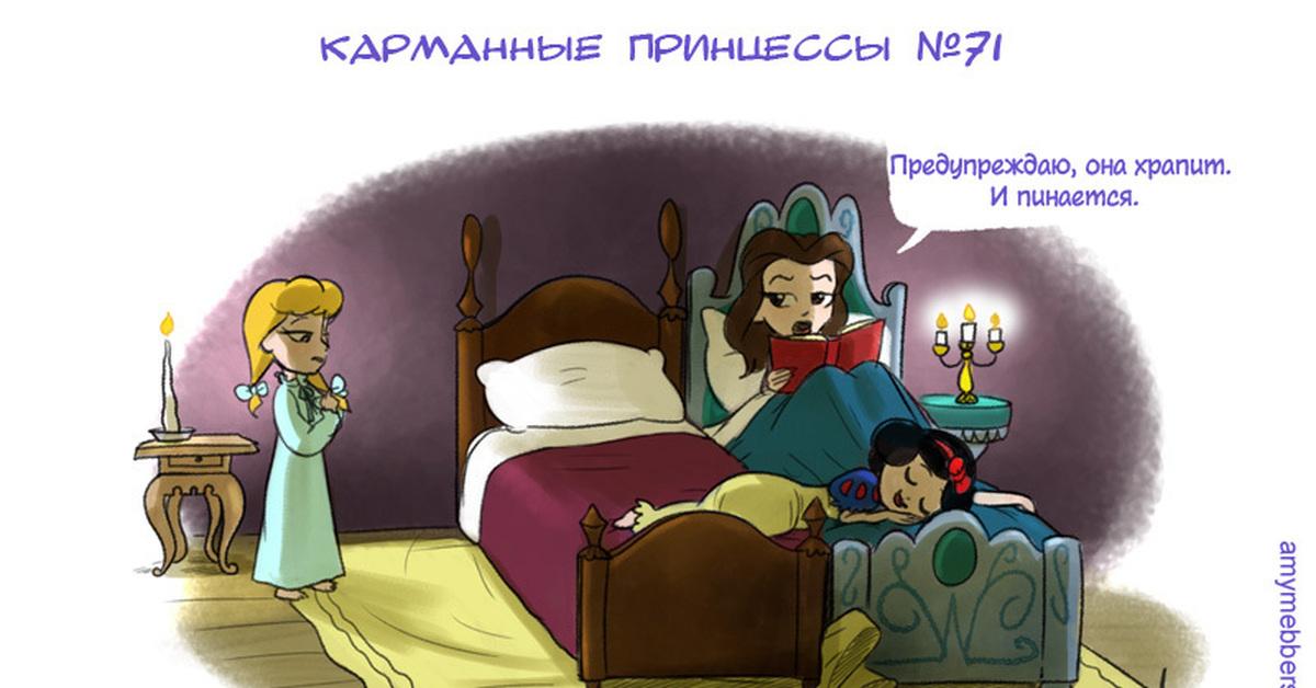 Картинки приколы принцессы диснея на русском, четверг открытка котик
