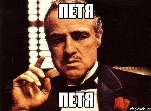 Петя Петя Петр, Политика, Алеппо, Санкции, URL