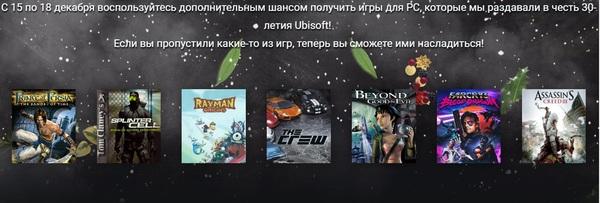 Ubisoft раздаёт 7 игр ubisoft, халява, раздача игр