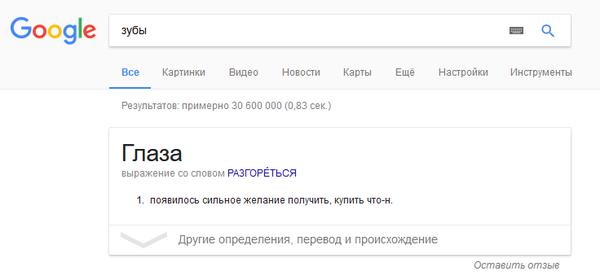 Гугл, ты пьян, иди домой Google, Зубы, Глаза, Купить, Разогреться