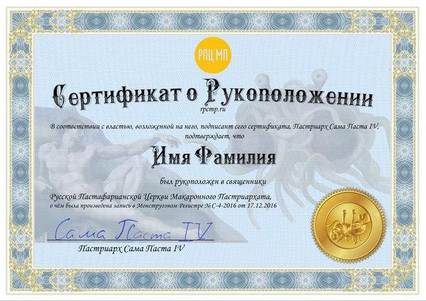 Всем пастафарианцам !  сертификаты священников !  Всех с наступающим . Раминь! Пастафарианство, ЛММ, РЦП
