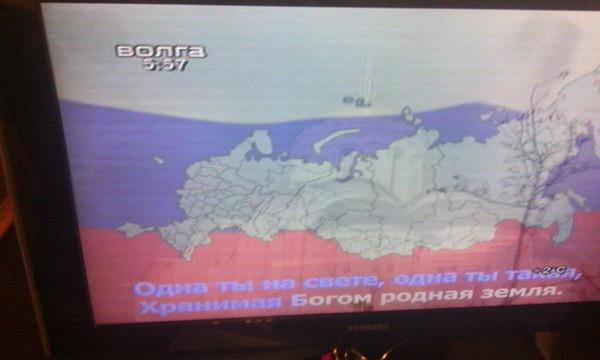 Крым кривой и непропорциональный Крым, Гимн, Телевидение, Кривые руки, Перфекционизм